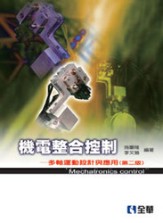 機電整合控制-多軸運動設計與應用, 2/e-cover