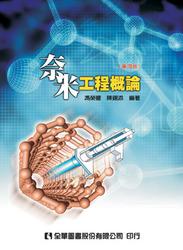 奈米工程概論, 4/e-cover