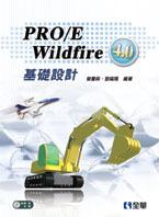 Pro/E Wildfire 4.0 基礎設計-cover