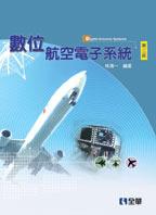 數位航空電子系統, 3/e-cover
