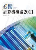 必備計算機概論 2011-cover