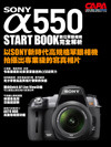SONY A550 數位單眼相機完全解析-cover