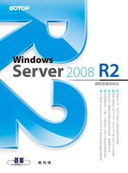 Windows Server 2008 R2 網路管理與架站-cover