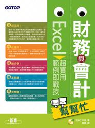 財務會計幫幫忙-Excel 超實用範例即戰技-cover