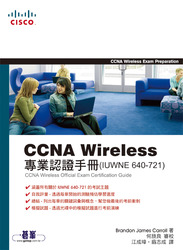 CCNA Wireless 專業認證手冊 (IUWNE 640-721) (CCNA Wireless Official Exam Certification Guide (CCNA IUWNE 640-721) )-cover