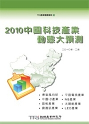 2010 中國科技產業動態大預測-cover