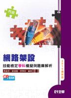丙級網路架設技能檢定學科模擬與題庫解析(2010最新版)-cover