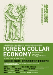綠領經濟:下一波景氣大復甦的新動力 (The Green-Collar Economy: How One Solution Can Fix Our Two Biggest Problems)