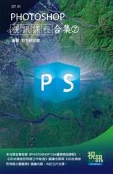 PHOTOSHOP 視訊課程合集 (7)-cover