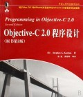 Objective-C 2.0 程序設計 (Programming in Objective-C 2.0, 2/e)-cover