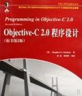 Objective-C 2.0 程序設計 (Programming in Objective-C 2.0, 2/e)