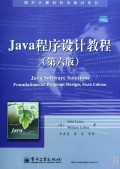 Java 程序設計教程(第6版) (Java Software Solutions: Foundations of Program Design, 6/e)-cover