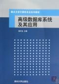 高級數據庫系統及其應用-cover