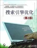搜索引擎優化(第2版) (Search Engine Optimization: An Hour a Day, 2/e)-cover