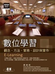 數位學習-觀念、方法、實務、設計與實作-cover