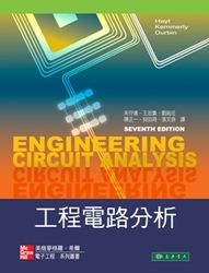 工程電路分析 (Engineering Circuit Analysis, 7/e)-cover
