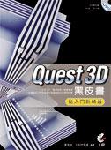 Quest 3D 黑皮書從入門到精通-cover