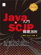 Java 入門與 SCJP 關鍵剖析-cover