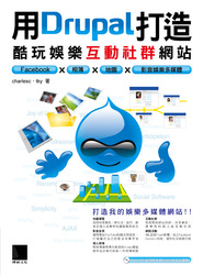 用 Drupal 打造酷玩娛樂互動社群網站-cover