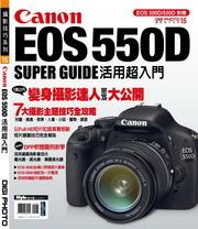 Canon EOS 550D 活用超入門-cover