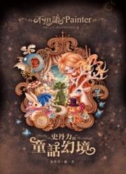 不思議的 Painter:史丹力的童話幻境-cover