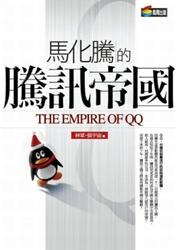 馬化騰的騰訊帝國-cover