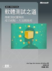 軟體測試之道-微軟測試團隊的成功經驗、方法與技術 (How We Test Software at Microsoft)-cover