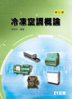 冷凍空調概論, 7/e-cover