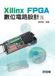Xilinx FPGA 數位電路設計-cover