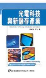 光電科技與新儲存產業-cover