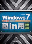 Windows 7 超 in 用-資料搶救、系統重灌、資料轉移、功能拓展、效能提昇-cover