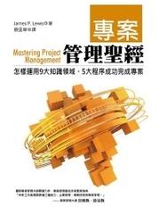 專案管理聖經︰怎樣運用 9 大知識領域、5 大程序成功完成專案, 2/e (Mastering Project Management)-cover