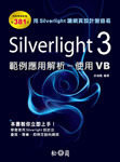 Silverlight 3 範例應用解析-使用 VB-cover