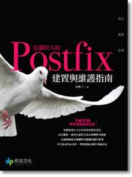 給網管人的 Postfix 建置與維護指南-cover