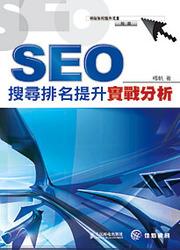 SEO 搜尋排名提升實戰分析-cover
