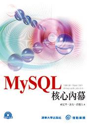MySQL 核心內幕-cover