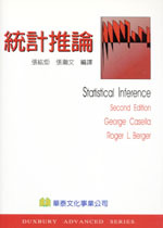 統計推論 (Statistical Inference, 2/e)-cover