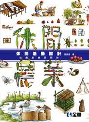 休閒活動設計-由農業資源開始, 2/e