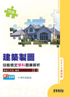 丙級建築製圖技能檢定學科題庫解析(2010最新版)-cover