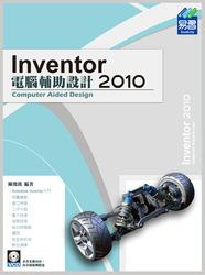 Inventor 2010 電腦輔助設計-cover