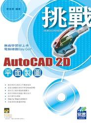挑戰 AutoCAD 2D 平面製圖-cover