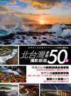 北台灣攝影旅遊必拍 50 處