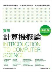實用計算機概論, 4/e-cover