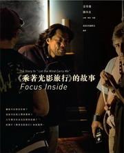 Focus Inside:《乘著光影旅行》的故事-cover