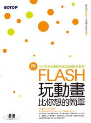 用 FLASH 玩動畫比你想的簡單-cover