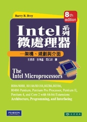 Intel 系列微處理器-架構、規劃與介面, 8/e (The Intel Microprocessors, 8/e)-cover