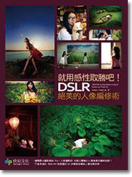 就用感性取勝吧!DSLR 絕美的人像編修術-cover