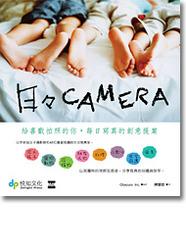 日日CAMERA-給喜歡拍照的你,每日寫真的創意提案-cover