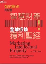 智慧財產 全球行銷獲利聖經-cover
