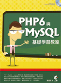PHP 6 與 MySQL 基礎學習教室-cover